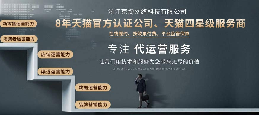 京东运营的四四二法则是什么?