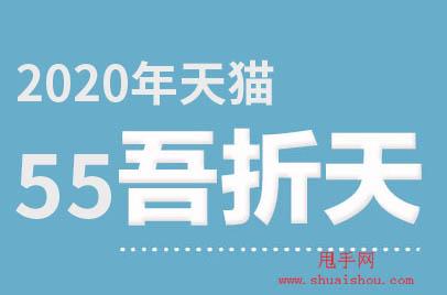 天猫代运营:2020年天猫55吾折天盛典招商规则