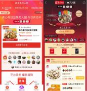真心食品电商总监张辉:现在刚好是拼多多的年货节,发货量比双1