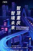 重庆为国内打卡量最多的城市