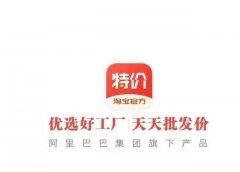 淘宝特价版一经推出,连续霸占各大应用商店电商app下载量第一