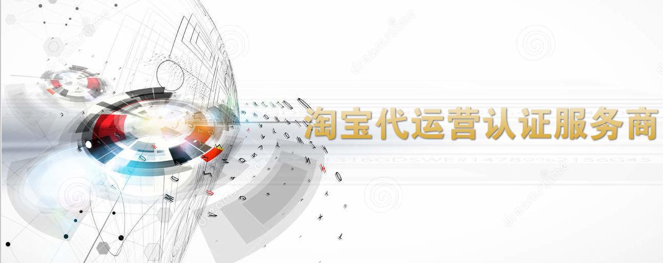 深圳淘宝代运营:上市企业、靠谱公司、效果付费