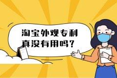 淘宝对外观专利侵权投诉如何?