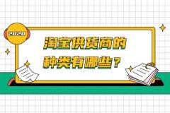 天猫代运营:网店供货商有哪些类型?怎么找到比较靠谱的?