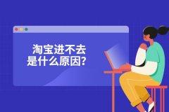 网店代运营:淘宝卖家后台打不开是什么原因?怎么解决?