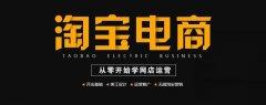 杭州淘宝代运营-零基础新手从开店到淘宝运营教程