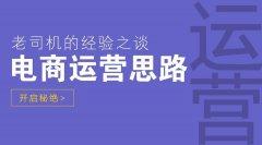 「北京淘宝代运营」淘宝新手快速做淘宝推广的方法