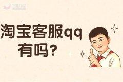 淘宝代运营:淘宝有QQ客服吗?怎么联系淘宝工作人员
