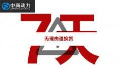 京东平台退款率怎样控制