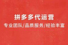 广州拼多多代运营:拼多
